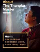 桑吉才让:热贡唐卡艺术代表性传承人