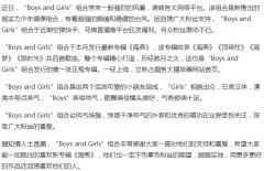 """""""Boys and Girls""""组合所唱歌曲在各大直播平台受热捧"""