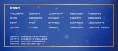 精锐・留学培训携手30所国际学校开办国际交流直面会