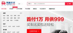 互联网+金融+汽车 盘点中国5大创新型互联网汽车金融平台