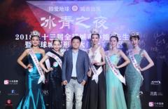 2018全球城市形象大使北京赛区获奖选手展示完美风范