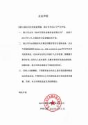 杭州币倍区块链科技有限公司企业声明