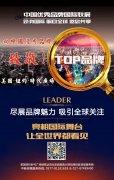 致敬民族企业 中秘传媒协中国优秀品牌开展国际联展