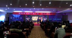 """国科""""中国品牌力量""""启动仪式在北京瑞正园举行"""