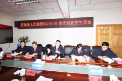贵德县人民检察院召开2018年度党组民主生活会