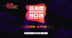 华盟新媒携手金鼠标发起中国新消费智慧营销峰会