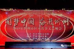 圆梦中国,奋进忻州,喜获人民群众广泛好评