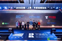 "InMobi携手太太乐斩获金瑞奖""最佳AI营销案例奖"""