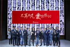 """二十三载聚心坚""""驰"""",海天网联开辟公关新赛道"""