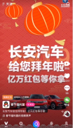 """看腾讯如何携汽车品牌,在春节营销中触景生""""情""""!"""
