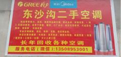 沂源二手空调价格多少,求购沂源二手空调哪里有卖的,沂源二手空调批发出售转