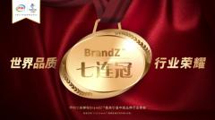 """伊利荣获BrandZ""""七连冠"""" 蝉联最具价值中国品牌行业榜首"""