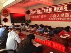 贵德县人民检察院组织 《中国共产党政法工作条例》知识测试