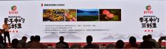 """""""绥江半边红""""农产品区域公用品牌发布,绥江好李名天下"""