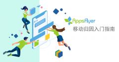 突破移动营销瓶颈,AppsFlyer发布业界权威《移动归因入门指南》