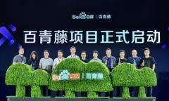 百度联盟推出百青藤 激活联盟合作伙伴新生态
