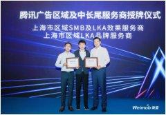 腾讯广告区域营销峰会上海站落幕,微盟获上海腾讯广告区域及行业