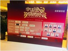 韦德国际助力中国金融投资博览会―乌鲁木齐站