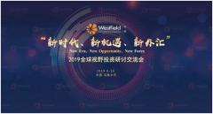 韦德国际2019投资研讨会创乌鲁木齐投资热潮