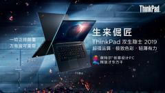 全方位满足设计师需求 ThinkPad双生隐士2019倔匠上市