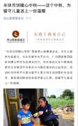 """全网寻找""""半块月饼"""",京东生鲜联手广州酒家邀您一同情暖中秋"""