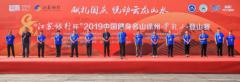 2019中国健身名山・徐州云龙山登山赛开启赛事新体验