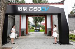 补贴后13.78万元起 东风启辰D60EV上市――北京站