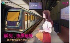 地铁站里有爱故事,毓婷带来女性温暖力量