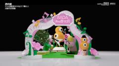 上海虹桥天地2019世界音乐・秋日集 打造独具风格的西上海金秋微旅行目的地