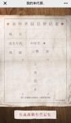 """掀全民""""回忆杀""""!腾讯×人民网联手打造刷屏H5"""