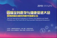 首届国际全科医学与健康促进大会暨第四届泊爱心身医学(国际)高峰论坛在京