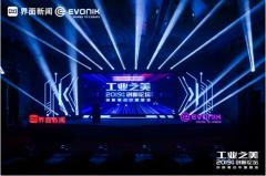 创新驱动中国智造 工业之美•2019年度创新论坛暨颁奖典礼圆满落幕