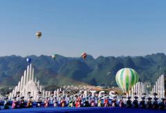 中国热气球表演赛暨飞行体验活动10月29日于贵州兴义开幕