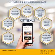筝际海外联营公司联合新加坡CDL助力共和大厦升级智慧城市新地标