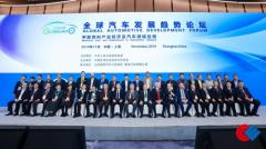 聚焦新能源与汽车科技:全球汽车发展趋势论坛在上海成功举办