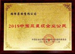 """福信集团荣获""""2019中国三星级企业公民""""称号"""