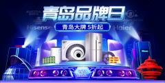 """极米传媒科技成功打造城市IP,""""青岛品牌日"""" 荣获""""最佳IP营销"""