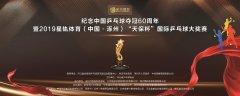 """2019星轨体育(中国涿州)""""天保杯""""国际乒乓球大奖赛酣战涿州"""