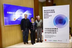 《中国家庭擦地需求与专用擦地机器人技术趋势》白皮书揭秘中国家