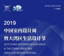 """人民新闻网 擦亮""""设计顺德""""新名片,中国顶级设计盛会将在顺德启幕"""