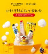 京东x欧舒丹创新跨界,激活双11年轻化消费势能