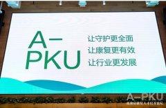 A-PKU孤独症康复人才培养计划在京启动,解决孤独症康复师长期发展问题