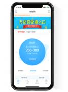 万达贷丨为用户打造高品质服务体验