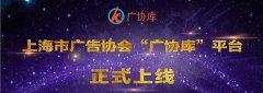 """""""广协库""""平台开发应用,为广告发布者带来福音――专业高效的内"""