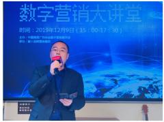 狼卜2019数字营销大讲堂在邓丽君音乐餐厅举行