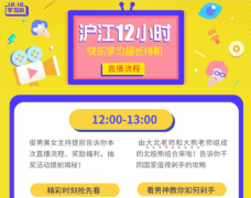 """12.12学习趴""""再度袭来,沪江网校要办一场高性价比的知识狂欢节"""