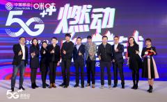 "5G释放创新增长红利:咪咕开启体育""新赢销""时代"