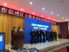 陈楠华出席叙州区近视防控启动大会发表重要讲话