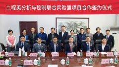 微谱与中科院广州地化所共同建立二�f英分析与控制联合实验室