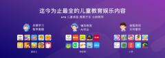 """儿童家庭成最大用户群体:小度智能屏""""技术+内容""""深耕家庭教育场景"""